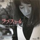ソフィア真奈里と井の頭レンジャーズ / ラブ・スコール (7