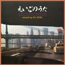 DJ XXXL / えいごのうた- As Sung In English By Japanese Artists (MIX-CD/紙ジャケ)