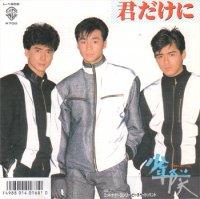 少年隊 - Shonentai : 君にだけに / ミッド・ナイト・ロンリー・ビーチ・サイド・バンド (7