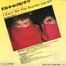 Daryl Hall & John Oates / I Can't go For That -  アイ・キャント・ゴー・フォー・ザット (7