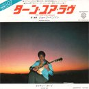 George Benson / Turn Your Love Around - ターン・ユア・ラヴ (7