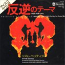 Rhythm Heritage / Theme From S.W.A.T. - 反逆のテーマ (7