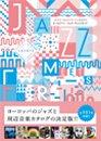 小川充 / Jazz Meets Europe - ヨーロピアン・ジャズ・ディスクガイド / ele-king book (Book)