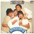 サーカス - Circus / Mr. Summertime - Day Dreaming (7'/USED/EX--)