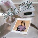 小島恵理 - Eri Kojima / ファールプレイ - Lonely Feelin' (7