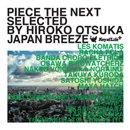大塚広子 - Hiroko Otsuka / Piece The Next Japan Breeze (CD)