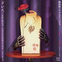 鶴岡龍とマグネティックス / ドレス - されんだらぁ 〜サヨナラするのはツライけど (7