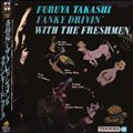古谷充 -Takashi Furuya with The Freshmen- / Funky Drivin' (LP/初回限定プレス/JPN re-issue)