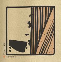 asuka ando / ふゆのおわり (7