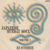 DJ Sunshine : Japanese Sunday Soul (MIX-CDR)