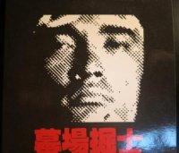 田我流 / 墓場掘士 (MIX-CD/紙ジャケット仕様)