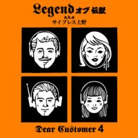 LEGENDオブ伝説 a.k.a.サイプレス上野 / DEAR CUSTOMER 4 (MIX-CDR)