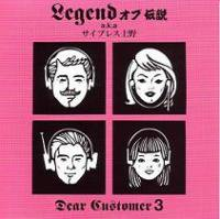 LEGENDオブ伝説 a.k.a.サイプレス上野 / DEAR CUSTOMER 3 (MIX-CDR)
