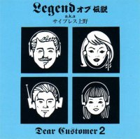 LEGENDオブ伝説 a.k.a.サイプレス上野 / DEAR CUSTOMER 2 (MIX-CDR)