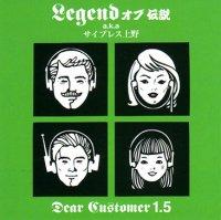 LEGENDオブ伝説 a.k.a.サイプレス上野 / DEAR CUSTOMER 1.5 (MIX-CDR)