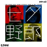 七夕野郎 (サイプレス上野 & マイク大将) / 七夕野郎 (CD)
