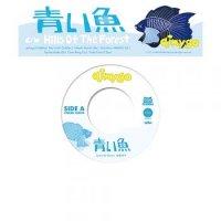 qimygo:青い魚 (7