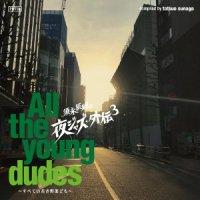 V.A. (須永辰緒) / 須永辰緒の夜ジャズ外伝3 All The Young Dudes~全ての若き野郎ども~ (CD)