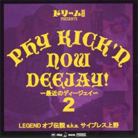 LEGENDオブ伝説 a.k.a.サイプレス上野 / PHY KICKIN' NOW DEEJAY 2~最近のDJ~ (MIX-CDR)