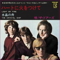 The Doors : Light My Fire/The Crystal Ship - 50th Anniversary,Replica Japanese Artwork (7