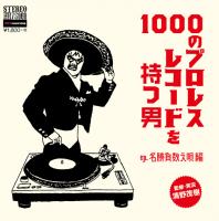 VARIOUS : 1000のプロレスレコードを持つ男EP.名勝負数え唄編 (7
