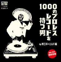 VARIOUS : 1000のプロレスレコードを持つ男EP.新日本×UWF編 (7