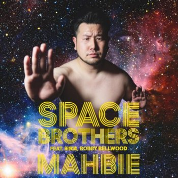 """MAHBIE : Space Brothers feat. 田我流, Bobby Bellwood (7"""")"""