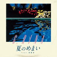G.RINA:夏のめまい feat. 田我流 (7