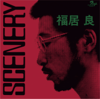 福居良: Scenery (LP/with Obi)