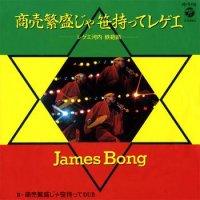 James Bong / 商売繁盛じゃ笹持ってレゲエ (7
