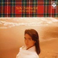 島田奈美:SUN SHOWER (7