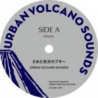URBAN VOLCANO SOUNDS:さめた気分のブギー / ALAMO (7