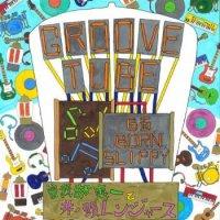 曽我部恵一と井の頭レンジャーズ: Groove Tube (7