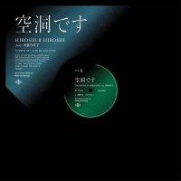 """HIROSHI II HIROSHI feat.小泉今日子:空洞です (12"""")"""