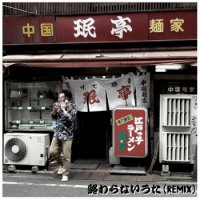 "NORIKIYO(produced by PUNPEE) :終わらないうた(Remix) - THE BLUE HEARTS TRIBUTE (7"")"