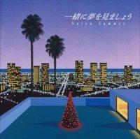 """Natsu Summer (ナツ・サマー) : 一緒に夢を見ましょう / Dub from Dream""""mixed by e-mura"""" (7"""