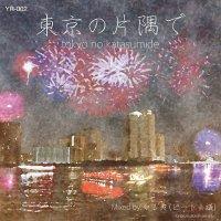 やる夫(ビート会議): 東京の片隅で (MIX-CD)