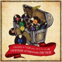 予約商品・LEGENDオブ伝説 a.k.a.サイプレス上野 / OOPArt of JAPANESE HIPHOP (MIX-CD)