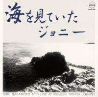 坂元輝: 海を見ていたジョニー (LP/reissue/with Obi)