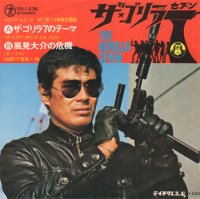 O.S.T. (三保敬太郎) : ザ・ゴリラ7のテーマ (7