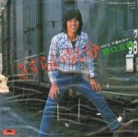 野口五郎 - Goro Noguchi : さすらい気分 / 夕暮れギター (7