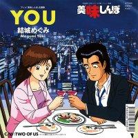結城めぐみ : YOU (7