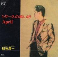 稲垣潤一 - Junichi Inagaki : 1ダースの言い訳 / April (7