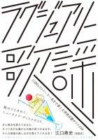 藤井陽一 : ラグジュアリー歌謡 (BOOK)