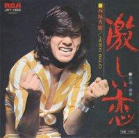 西城秀樹 - Hideki Saijyou : 激しい恋 / 悪夢 (7