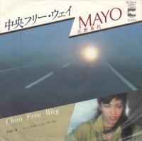 庄野真代 - Mayo Shono : 中央フリー・ウェイ / ムーンライト・シティ・ウーマン (7