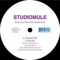 Studio Mule : shinzo no tobira feat miyako koda aka dip in the pool (EP)
