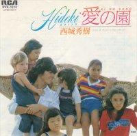 西城秀樹 - Hideki Saijyou : 愛の園 - Ai No Sono / オンリー・ラビング・ユー (7
