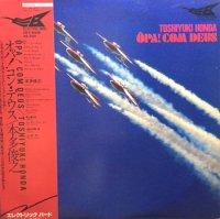 本多俊之 - Toshiyuki Honda : Opa! Com Deus (LP/USED/EX)