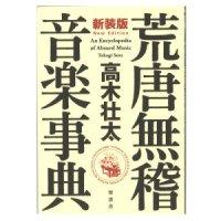 高木壮太 : 荒唐無稽音楽辞典 新装版 (BOOK)